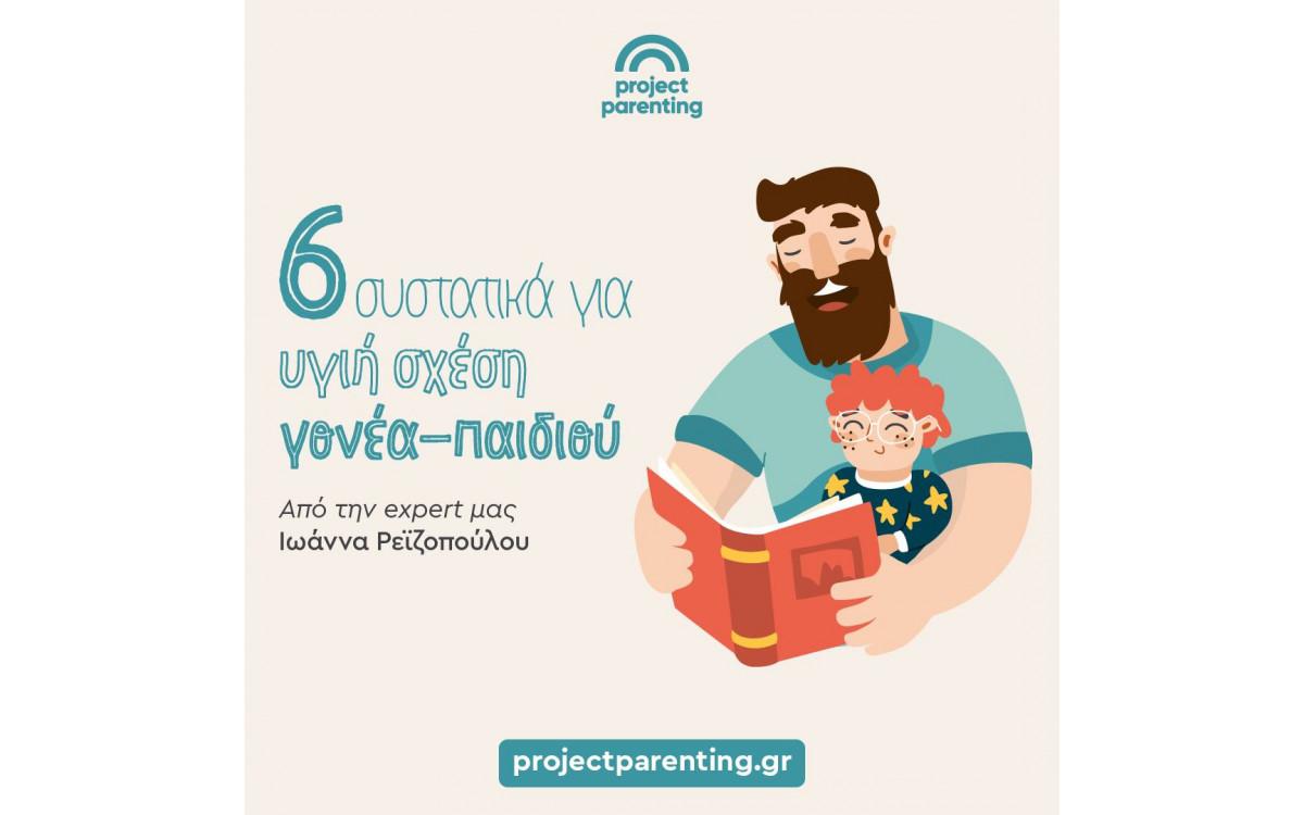 6 Απαραίτητα Συστατικά Της Γονεϊκής Σχέσης